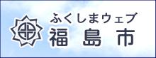 福島市Webサイト