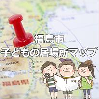 福島市子どもの居場所マップ